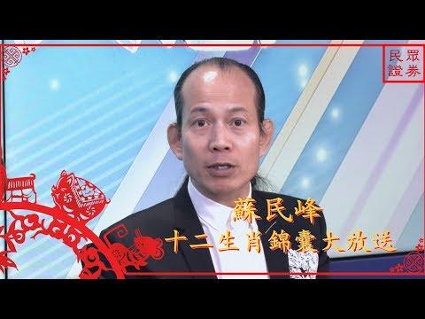 蘇師傅2019十二生肖錦囊大放送!!!
