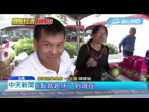 20190217中天新聞 主播陳諺瑩直擊! 謝龍介造勢 「國瑜夜市」賺翻