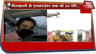 Vikas Dubey जब जिंदा था...देखें मुठभेड़ से ऐन पहले का AajTak का Exclusive Video