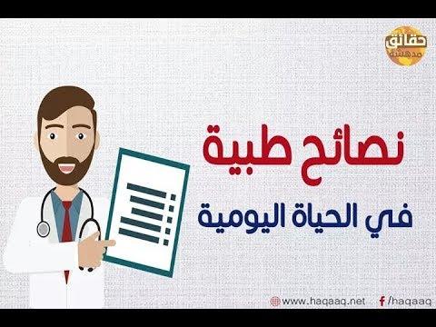 #نصائح #طبية في #الحياة #اليومية