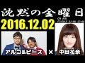 沈黙の金曜日 2016.12.02 の動画、YouTube動画。