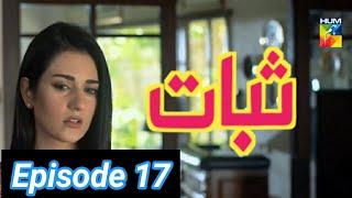 Sabaat Episode 13 Promo | Teaser Epi 13 || Hum TV Drama Review