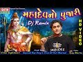 Mahadevno Pujari (Dj Remix) || Hari Bharvad || HD Video || Ekta Sound