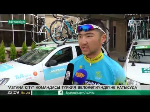 Astana City командасы Ыстамбұлдағы веложарысқа қатысуда