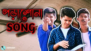 Porashuna funny Song | Bangla New Song 2019 | Robinerry | Official Video