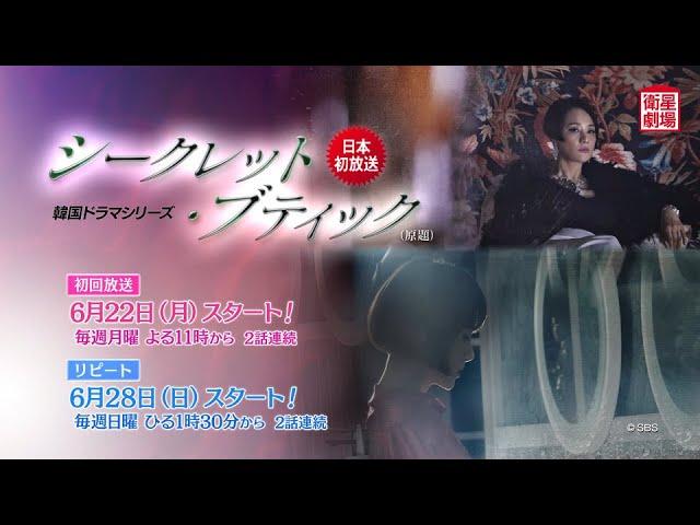 ドラマ ブティック 韓国 シークレット シークレット・ブティック キャスト・相関図