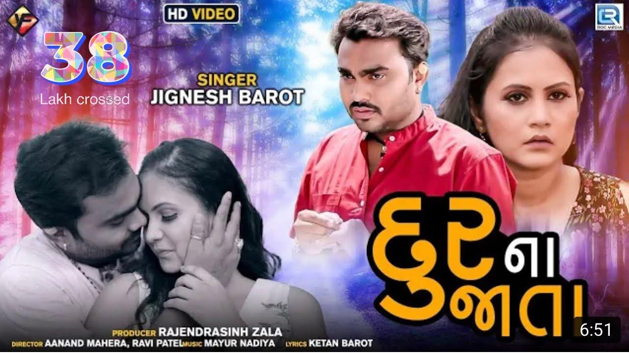 Jignesh Barot | Dur Na Jata | દુર ના જાતા | HD Video | Yuvraj Films | Latest Gujarati Song 2020