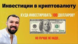 Инвестиции в криптовалюту. Как начать инвестировать? Куда инвестировать сто долларов?