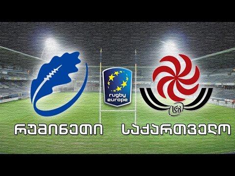 რაგბი ევროპის ჩემპიონატი 2017. რუმინეთი - საქართველო / Rugby Europe. Romania vs Georgia / LIVE