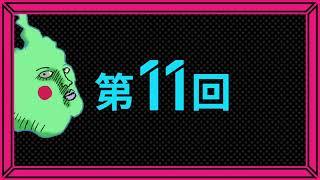 【モブサイコ100Ⅱ】塩中放送部#11