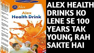 Alex Health drink ko lene se aap 100 years Jawan Rah Sakte hai