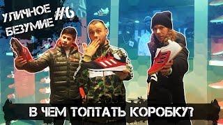 Уличное Безумие #6 — обзор adidas Tango | всё для уличного футбола