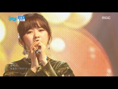 [HOT] NC.A - Next Station, 앤씨아 - 다음 역 Show Music core 20161203