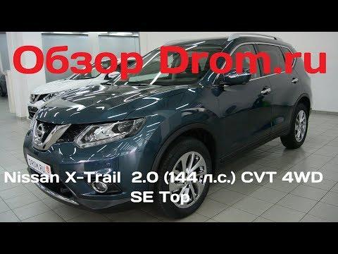 Nissan X Trail 2017 2.0 144 л.с. CVT 4WD SE Top видеообзор