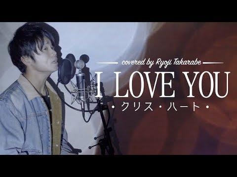 """【フル歌詞】""""I LOVE YOU"""" クリス・ハート / covered by 財部亮治"""