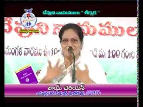 Joy Cherian - 1000 TITLES of GOD - (16-18) Travel Video