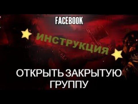 Вопрос: Как сделать публикацию на Facebook открытой?