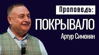Артур Симонян  | Покрывало