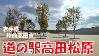 【道の駅】復活した道の駅高田松原の飲食コーナーをご紹介 岩手県陸前高田市