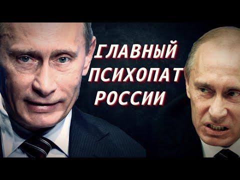 """Путин обнулил президентские сроки! Что с ним """"не так""""? [ Перезалив с основного канала ] КЛИРИК"""