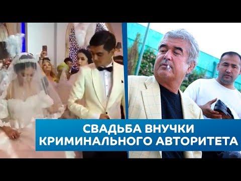 Видео со свадьбы внучки узбекского криминального авторитета появилось в Сети