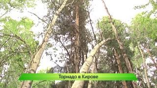 Торнадо в Кирове. ИК