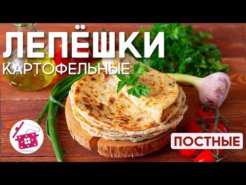 Картофельные ЛЕПЕШКИ с