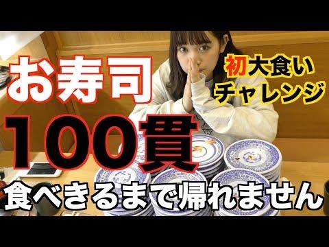 お寿司100貫食べきるまで帰れません!!!
