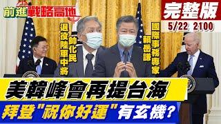 【前進戰略高地】美韓峰會再提台海 拜登