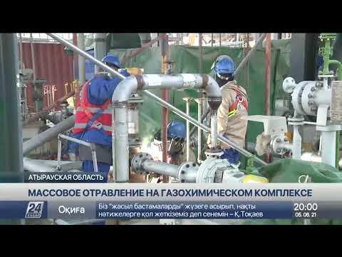 23 рабочих отравились на газохимическом комплексе в Атырауской области