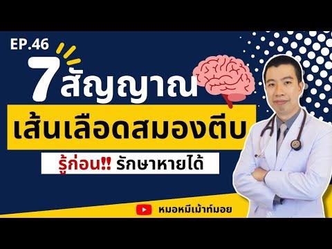 7 สัญญาณเตือนเส้นเลือดในสมองตีบ แตก ตัน | เม้าท์กับหมอหมี EP.46