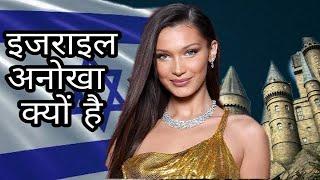 INTERESTING FACTS OF ISRAEL IN HINDI (Knowledge Ganga)