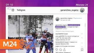 Смотреть видео Биатлонист Евгений Гараничев извинился за опоздание на гонку - Москва 24 онлайн