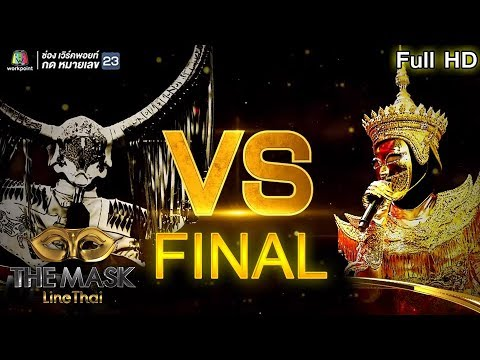 THE MASK LINE THAI | Final Group ไม้โท | EP.8 | 13 ธ.ค. 61 Full HD