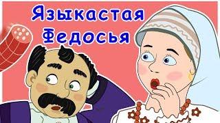 Украинские народные сказки - Языкастая Федосья | Языкатая Хвеська | Болтливая жена
