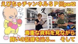 えびちゅチャンネル特別回part2「辰吉丈一郎の闘いの記録を辿る そして…」