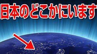 「ここはどこ!?」 日本の果てまでイッテQ!?