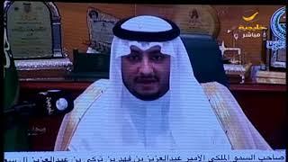 كلمة سمو الأمير عبدالعزيز بن فهد أمير منطقة الجوف بمناسبة احتفالات اليوم الوطني 87