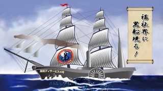 黒船デイサービス4号 『紹介ビデオ』