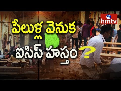 పేలుళ్ల వెనుక ఐసిస్ హస్తం | Srilanka Bomb Blast | Latest Updates | Telugu News | hmtv