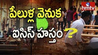 -srilanka-bomb-blast-latest-updates-telugu-news-hmtv