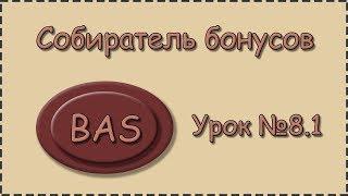 BAS | Урок №8.1 | Собиратель бонусов | Создание 1 бота под Биткоин кран