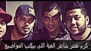 كلمات مهرجان يارب حوش | حسن شاكوش و فيلو و توني عقبية و شاعر الغية | توزيع مادو الفظيع 2016