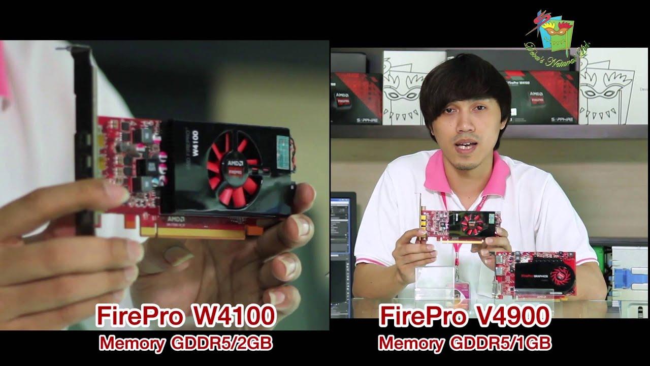 การ์ดจอเพื่อการทำงาน AMD FirePro W4100 vs V4900