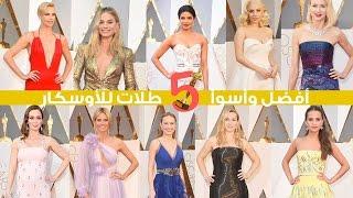 أفضل وأسوأ 5 طلات في حفل الأوسكار 2016 | Oscars 2016: 5 Best and Worst Dressed