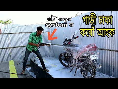 How to clean your Bike , Car with foam wash - Dimpu Baruah