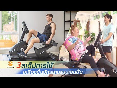 3 สเต็ปการใช้เครื่องปั่นจักรยานแบบนั่ง Recumbent Bike Nautilus R626, Sportbrand International
