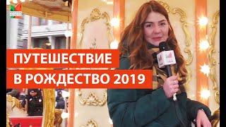 Путешествие в Рождество/ Новогодняя Москва