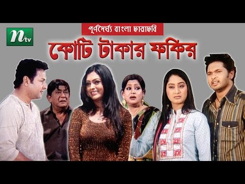 Bangla Movie | Koti Takar Fokir | Nipun, Bapparaz, Swagota, Samrat