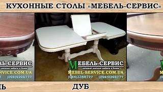 Кухонные столы из ольхи, дуба и ясеня. Обзор раскладных столов Мебель-Сервис